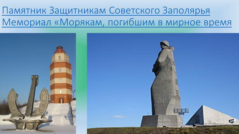 Памятник Защитникам Советского