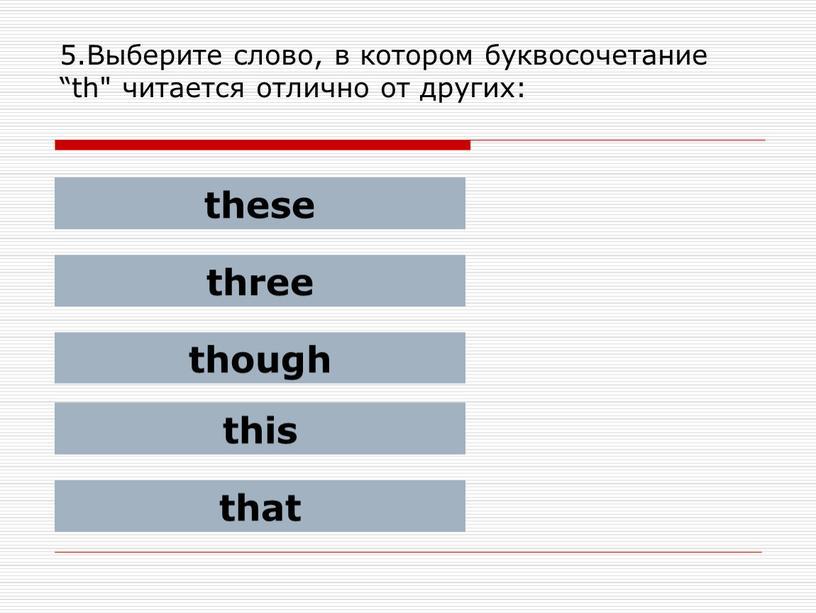 """Выберите слово, в котором буквосочетание """"th"""" читается отлично от других: these three though this that"""