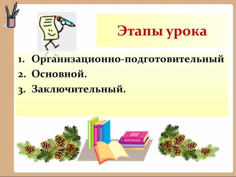 Организационно-подготовительный