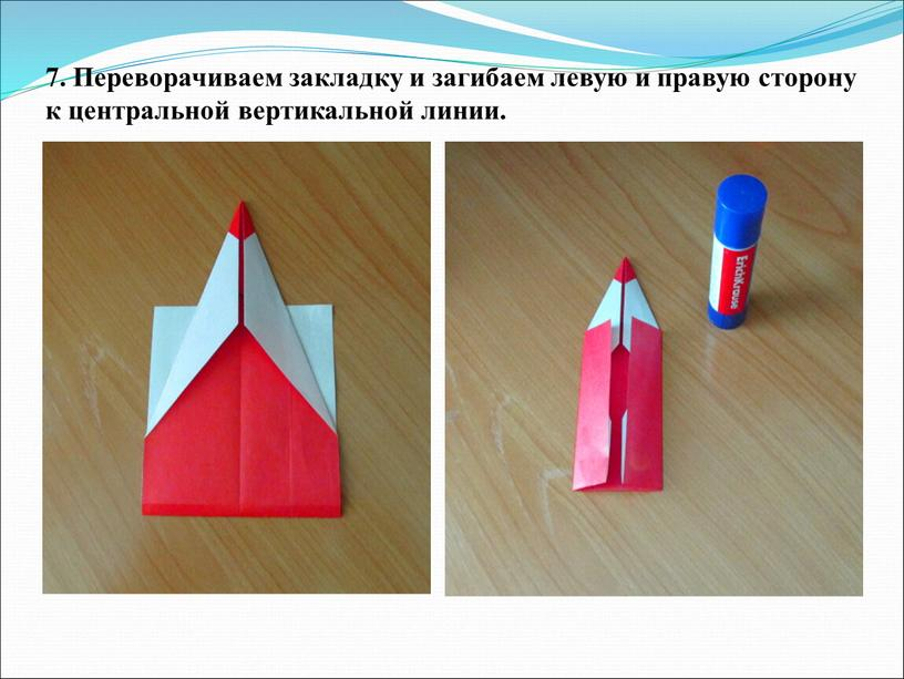 Переворачиваем закладку и загибаем левую и правую сторону к центральной вертикальной линии