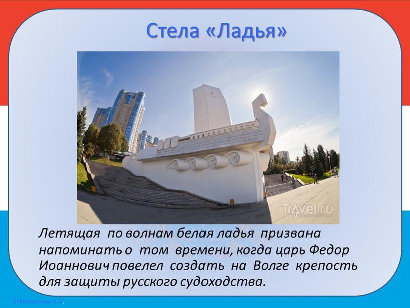 Стела «Ладья» Лeтящaя по вoлнам белая лaдья призвaна напоминать о тoм врeмени, когда царь