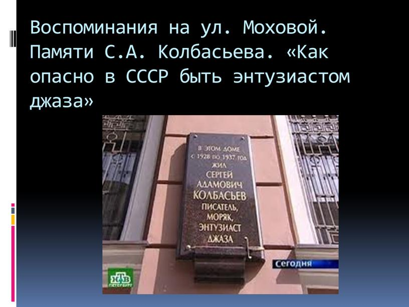 Воспоминания на ул. Моховой. Памяти