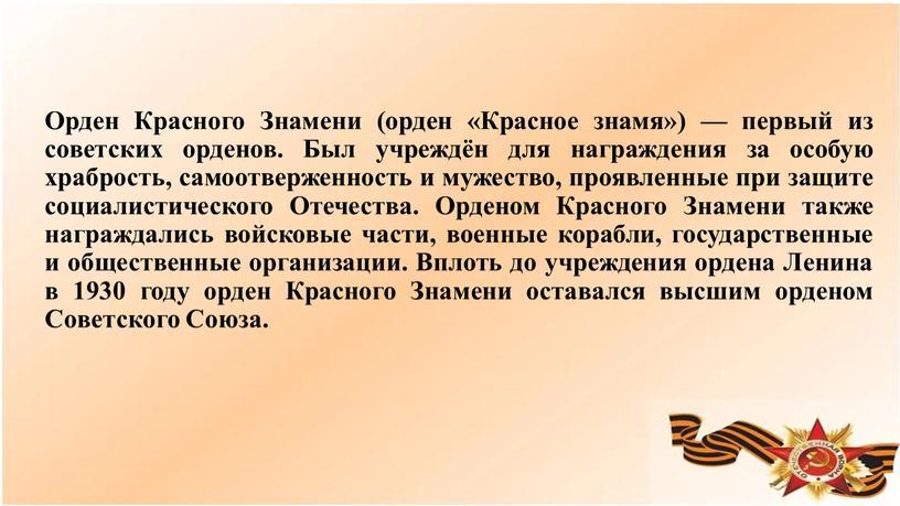 Орден Красного Знамени (орден «Красное знамя») — первый из советских орденов
