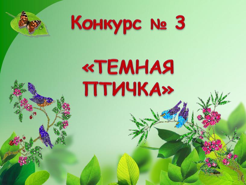 Конкурс № 3 «ТЕМНАЯ ПТИЧКА»