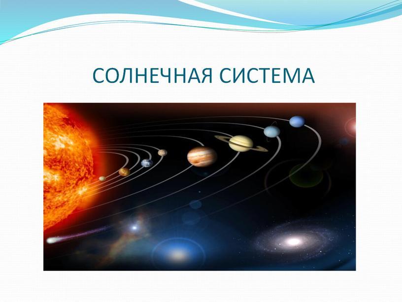 Презентация по музыке. Тема урока: С музыкой в космос (1 класс).