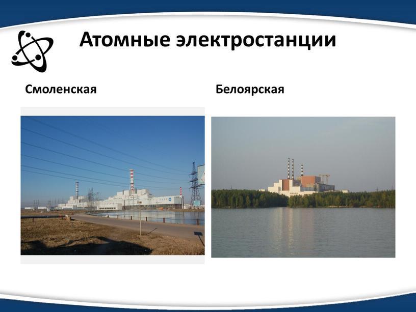 Атомные электростанции Смоленская