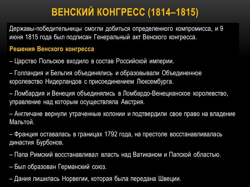 Венский конгресс (1814–1815) Державы-победительницы смогли добиться определенного компромисса, и 9 июня 1815 года был подписан