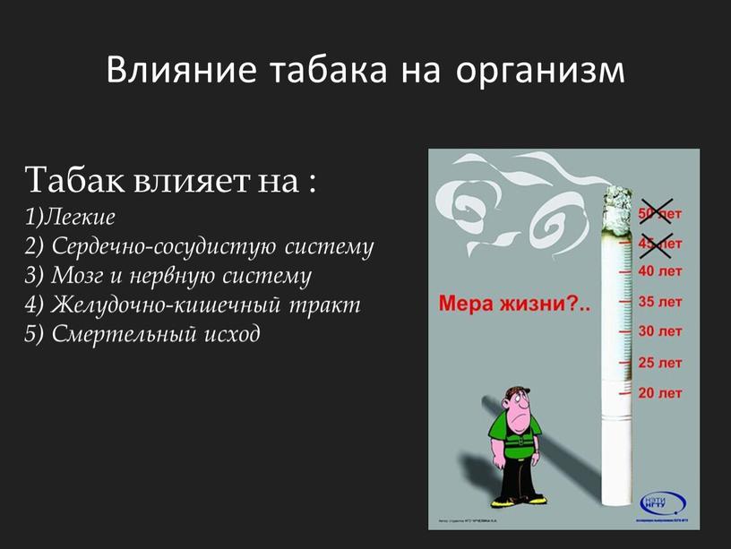 Влияние табака на организм Табак влияет на : 1)Легкие 2)