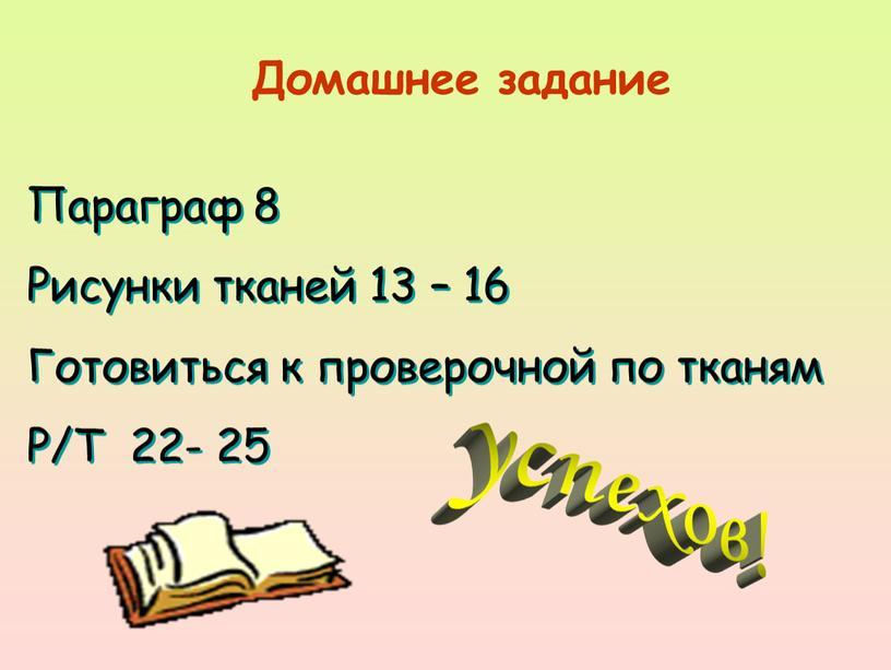 Домашнее задание Параграф 8