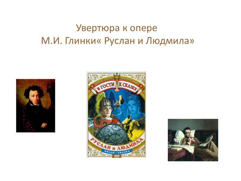Увертюра к опере М.И. Глинки«