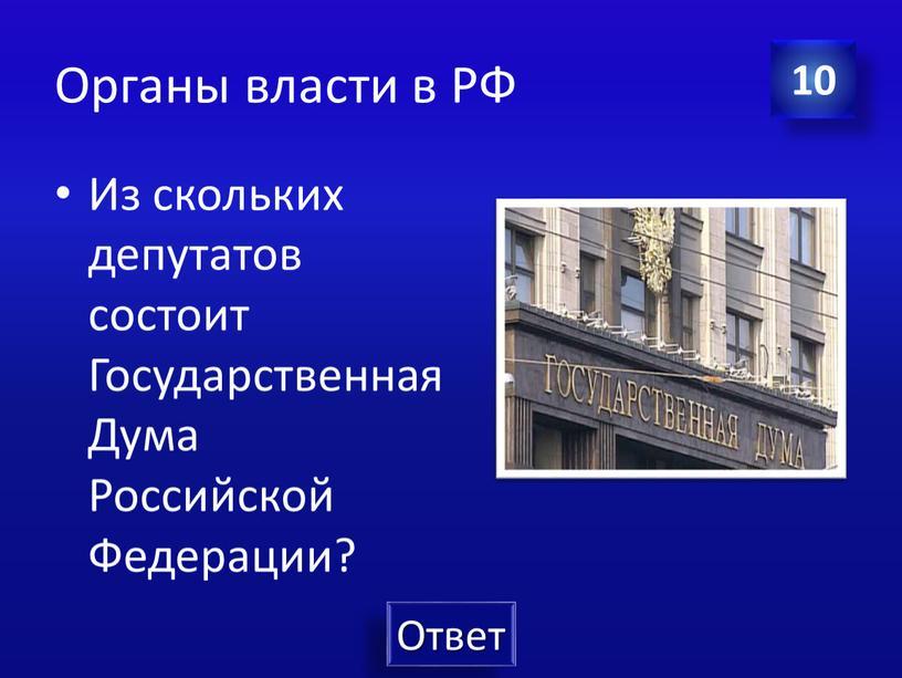 Органы власти в РФ Из скольких депутатов состоит