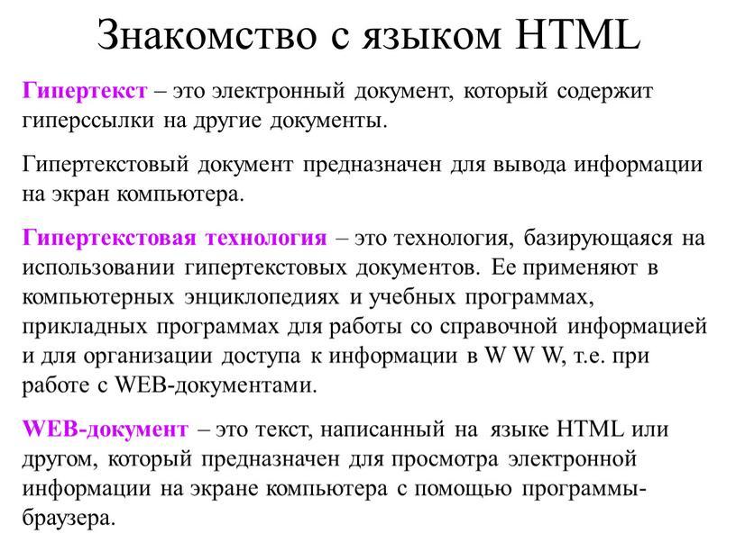 Знакомство с языком HTML Гипертекст – это электронный документ, который содержит гиперссылки на другие документы