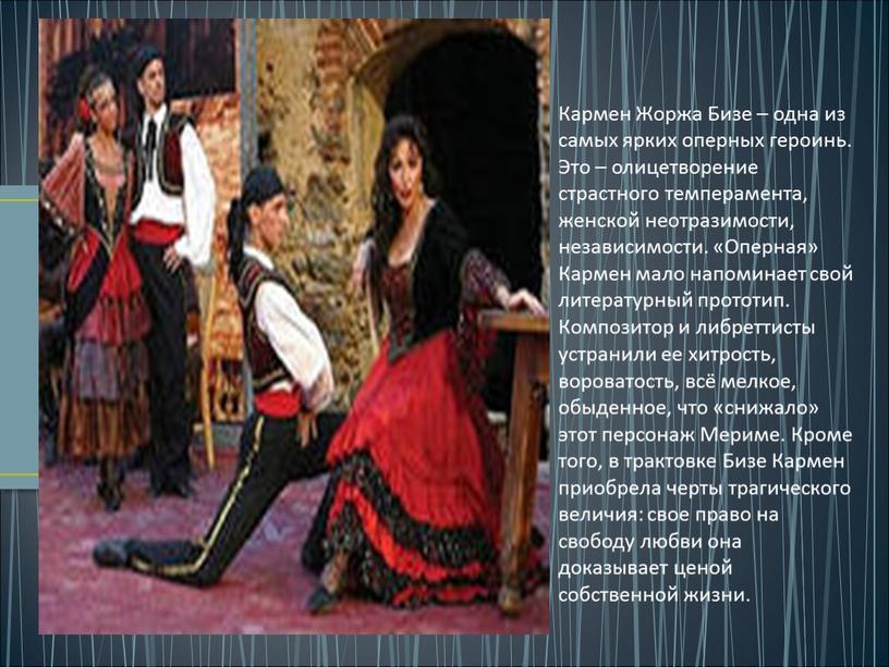 Кармен Жоржа Бизе – одна из самых ярких оперных героинь