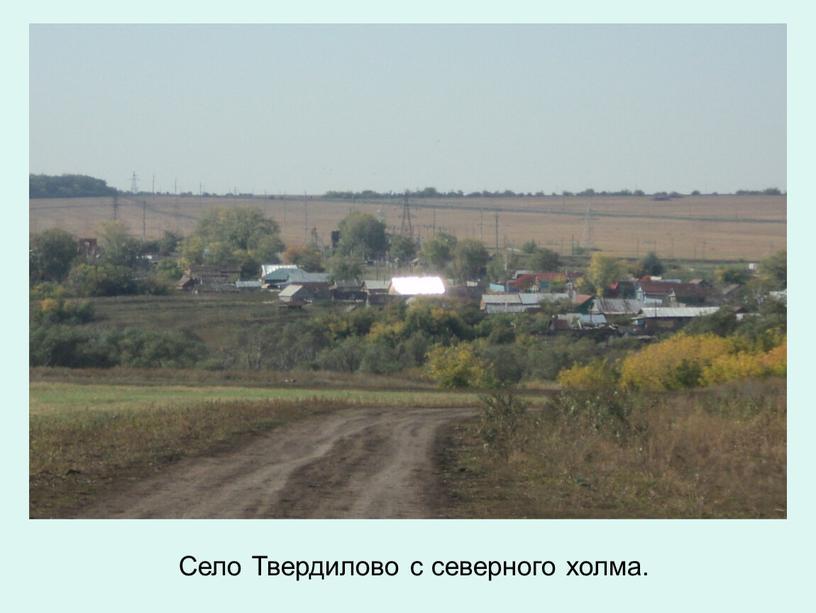 Село Твердилово с северного холма