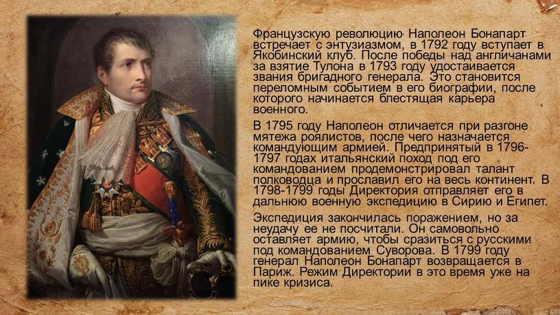 Французскую революцию Наполеон