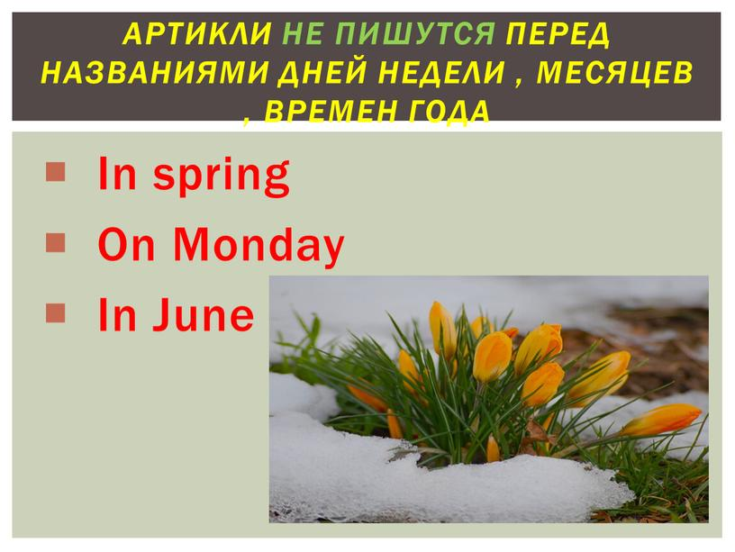 In spring On Monday In June