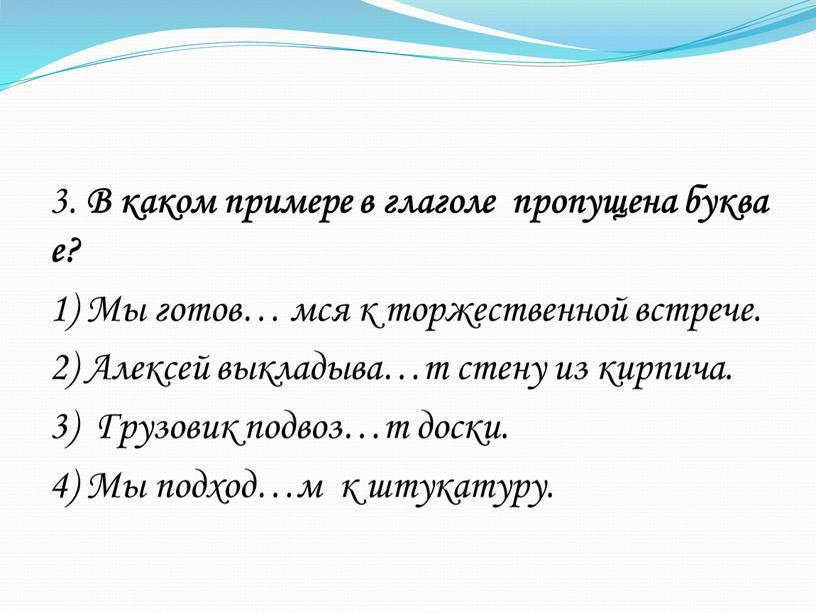 В каком примере в глаголе пропущена буква е? 1)
