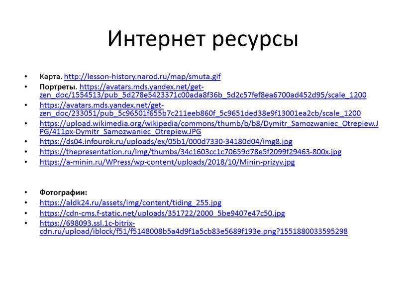 Интернет ресурсы Карта. http://lesson-history