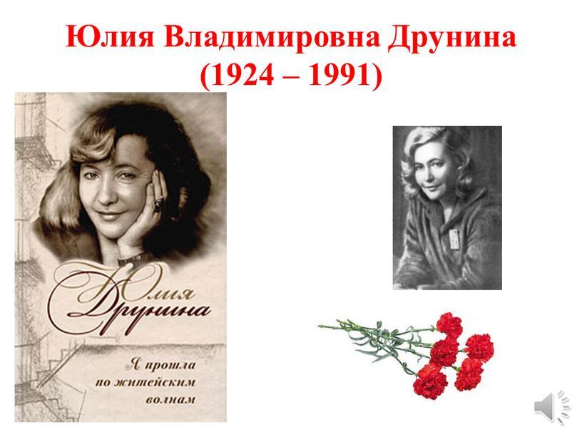 Юлия Владимировна Друнина (1924 – 1991)