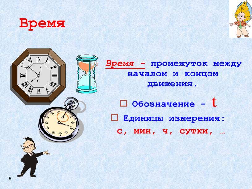 Время Время - промежуток между началом и концом движения