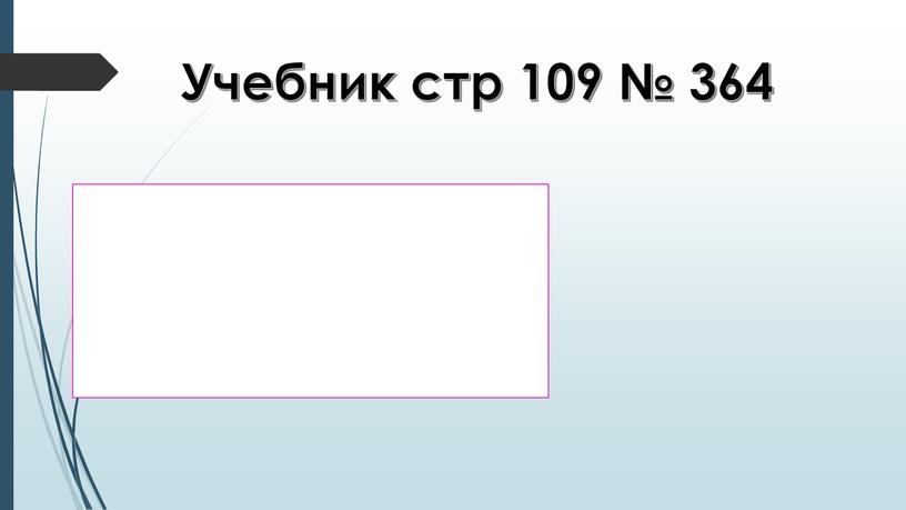 Учебник стр 109 № 364
