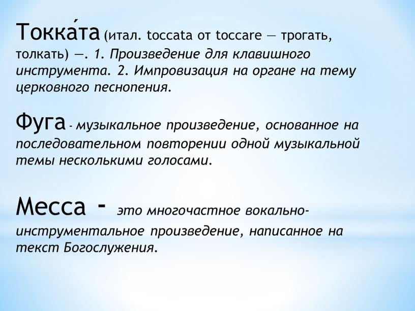 Токка́та (итал. toccata от toccare — трогать, толкать) —