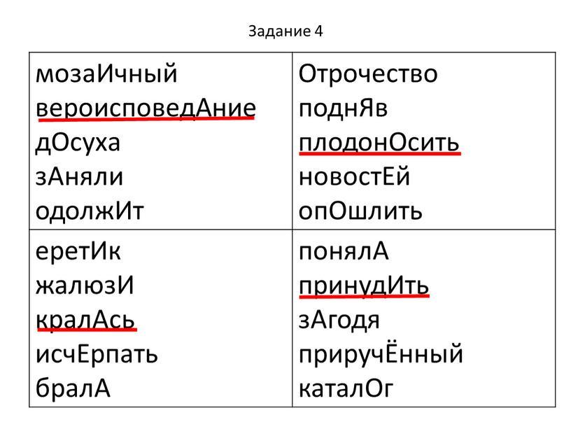Задание 4 мозаИчный вероисповедАние дОсуха зАняли одолжИт