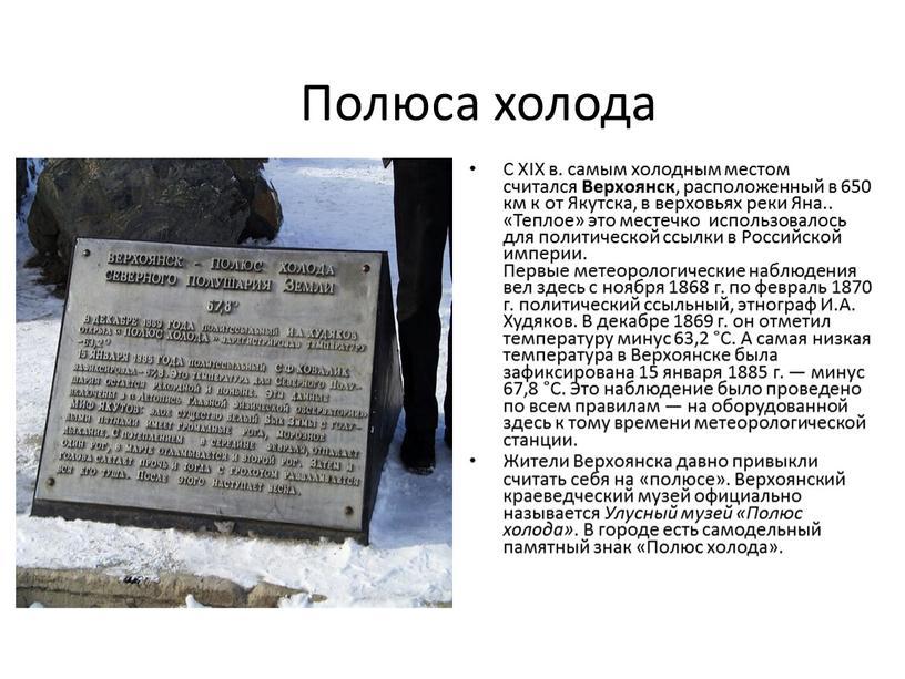 Полюса холода С XIX в. самым холодным местом считался