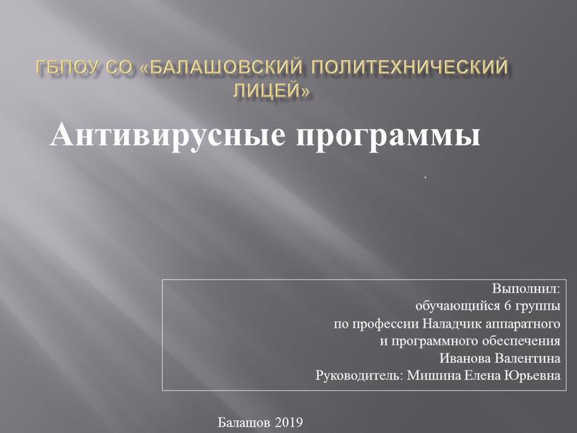 ГБПОУ СО «Балашовский политехнический лицей»