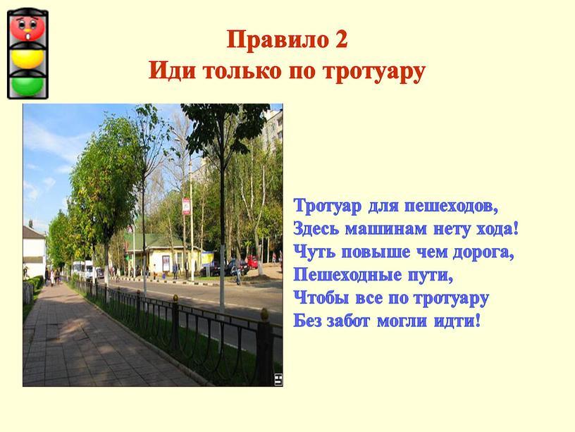 Правило 2 Иди только по тротуару