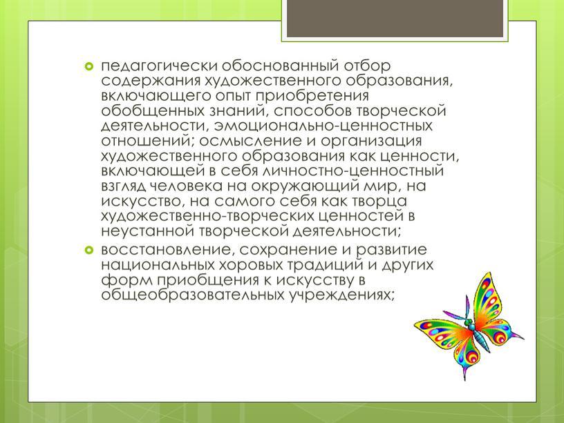 педагогически обоснованный отбор содержания художественного образования, включающего опыт приобретения обобщенных знаний, способов творческой деятельности, эмоционально-ценностных отношений; осмысление и организация художественного образования как ценности, включающей в…