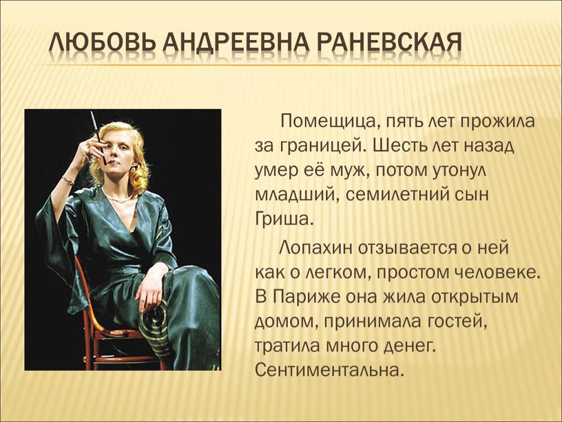 Любовь Андреевна Раневская