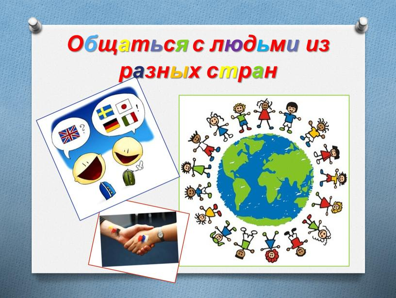 Общаться с людьми из разных стран