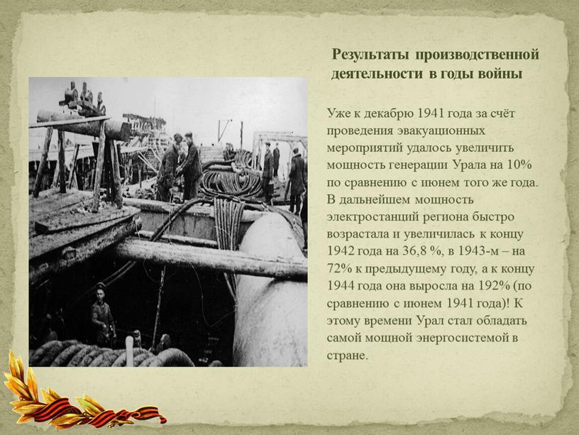 Уже к декабрю 1941 года за счёт проведения эвакуационных мероприятий удалось увеличить мощность генерации