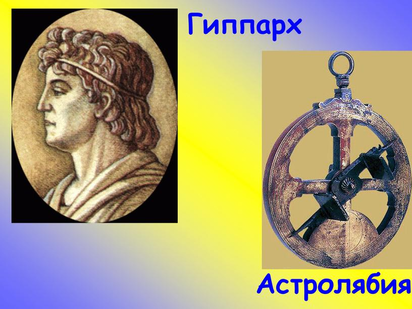 Гиппарх Астролябия