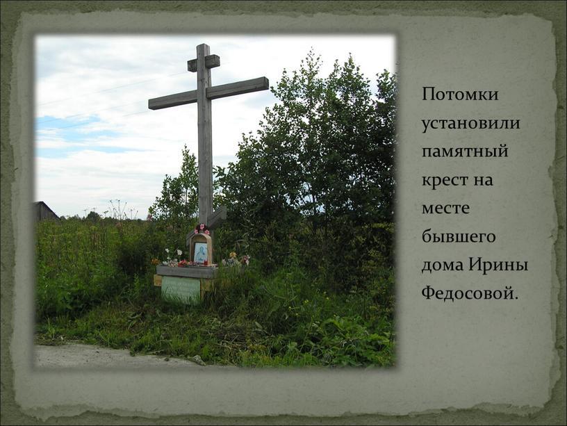 Потомки установили памятный крест на месте бывшего дома