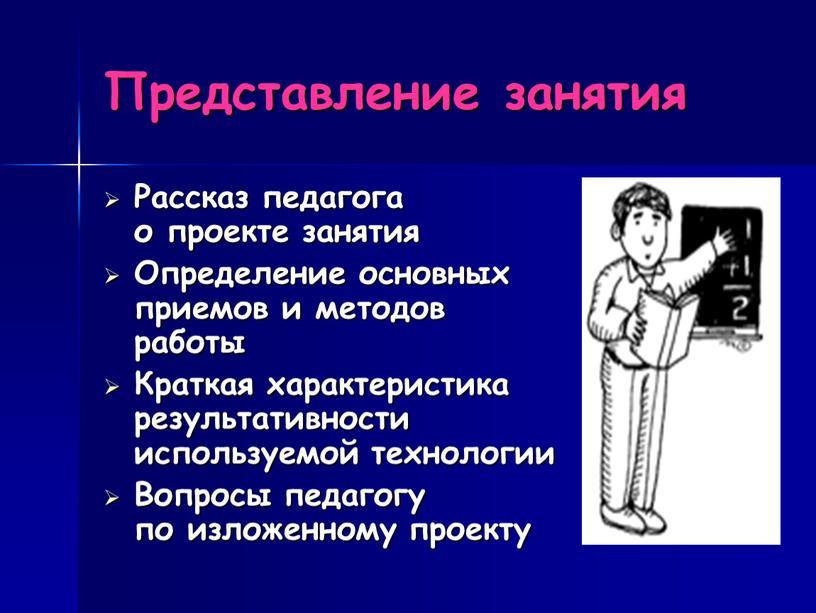Представление занятия Рассказ педагога о проекте занятия