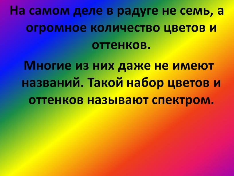 На самом деле в радуге не семь, а огромное количество цветов и оттенков