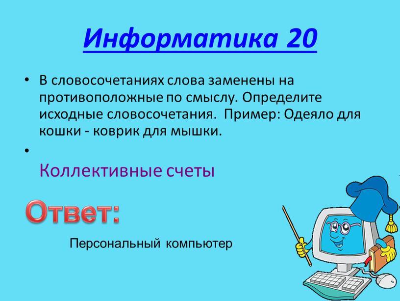 Информатика 20 В словосочетаниях слова заменены на противоположные по смыслу