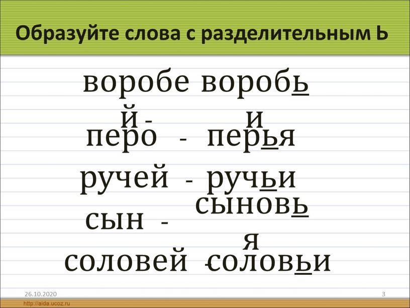 Образуйте слова с разделительным