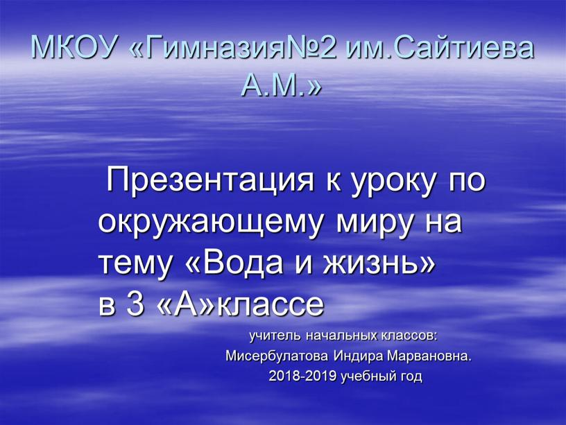 МКОУ «Гимназия№2 им.Сайтиева А