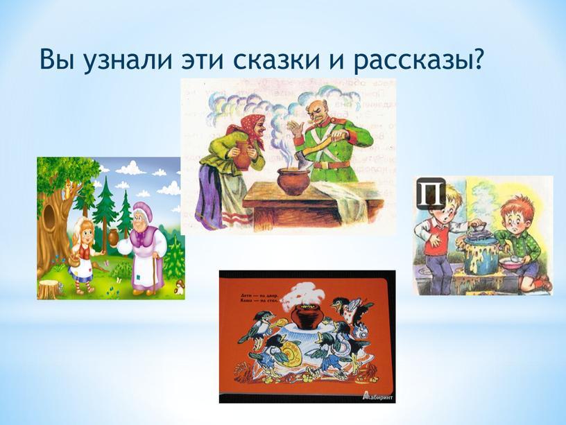 Вы узнали эти сказки и рассказы?