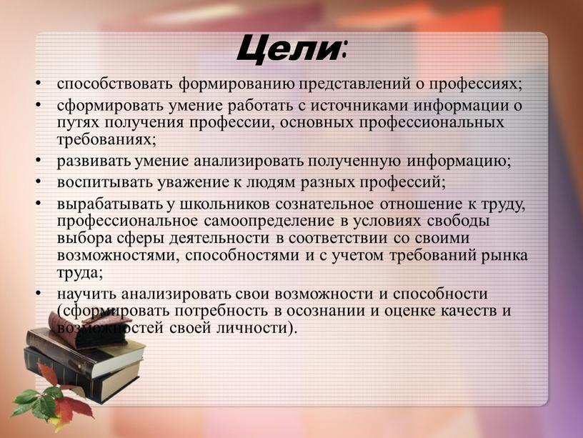 Цели: способствовать формированию представлений о профессиях; сформировать умение работать с источниками информации о путях получения профессии, основных профессиональных требованиях; развивать умение анализировать полученную информацию; воспитывать…