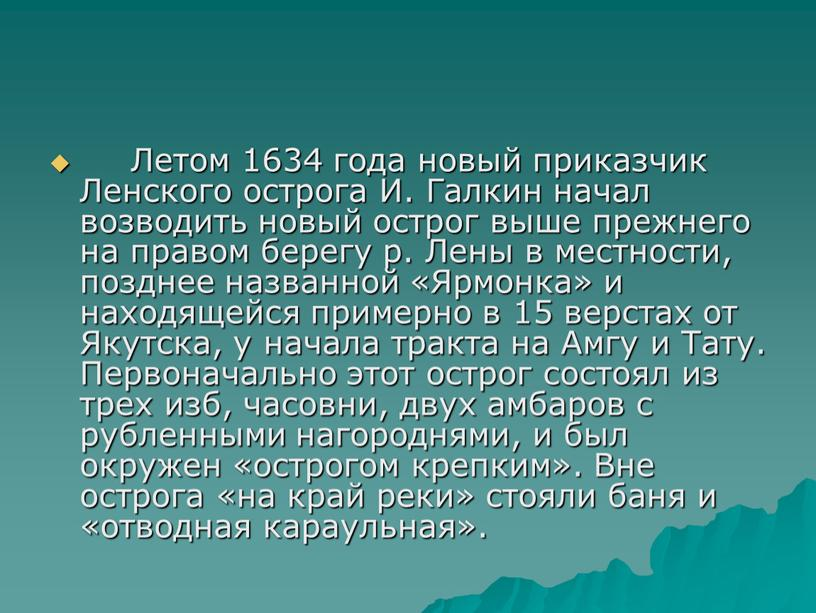 Летом 1634 года новый приказчик