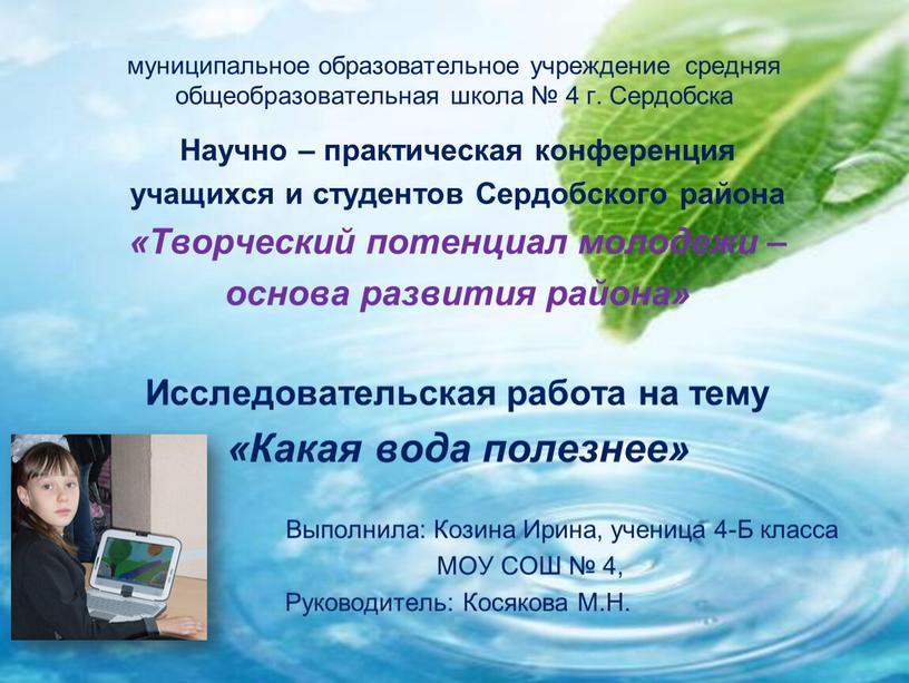 Сердобска Научно – практическая конференция учащихся и студентов
