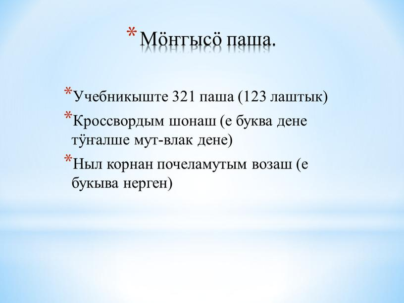 Мӧҥгысӧ паша. Учебникыште 321 паша (123 лаштык)