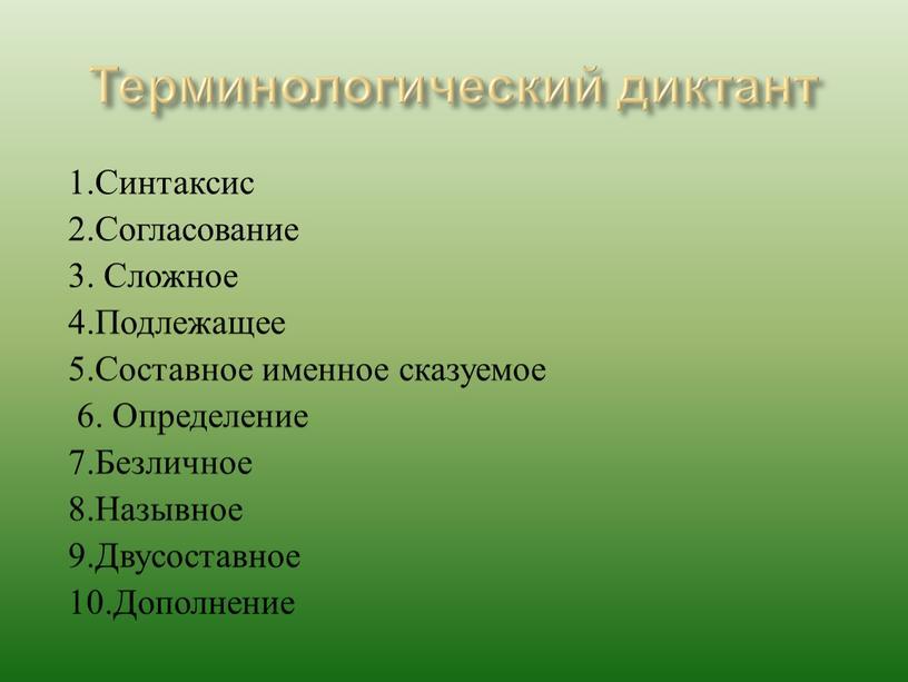 Терминологический диктант 1.Синтаксис 2