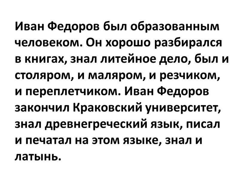 Иван Федоров был образованным человеком