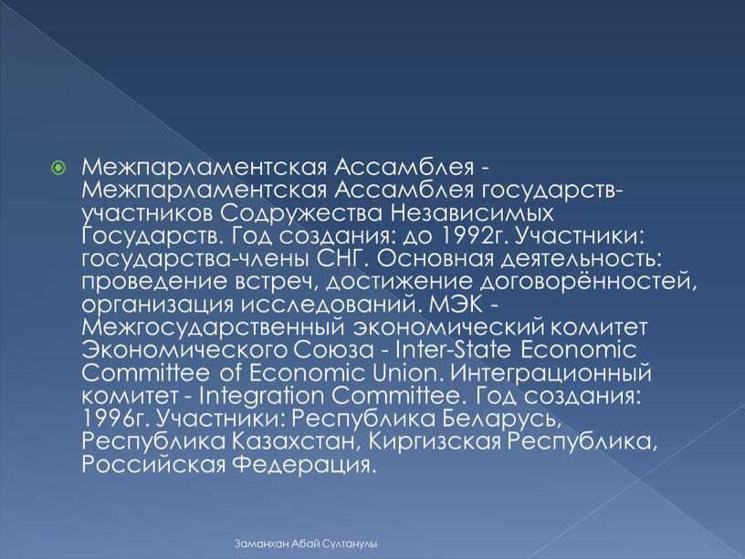 Межпарламентская Ассамблея - Межпарламентская