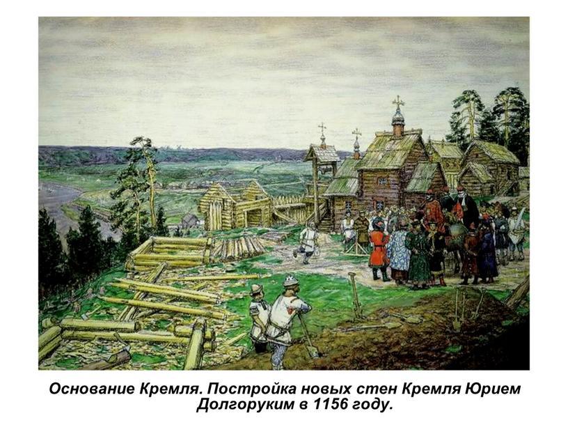 Основание Кремля. Постройка новых стен
